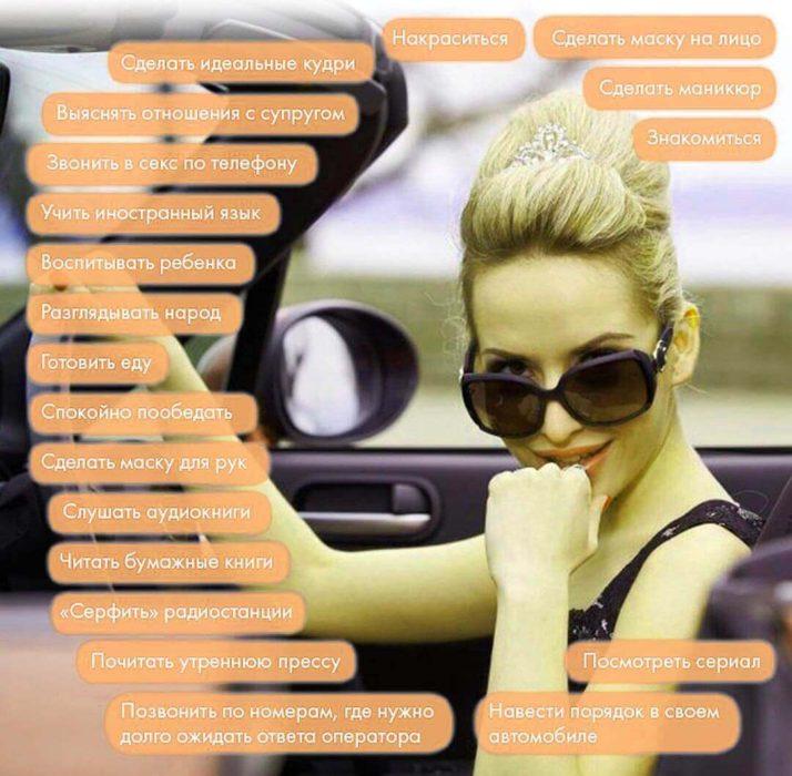 Чем заняться в пробке водителю женщине?