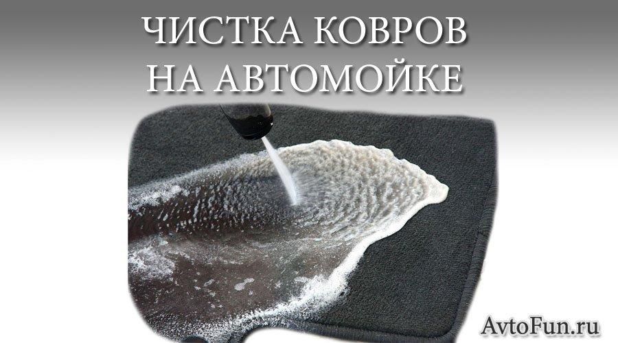 услуги по чистке ковров на автомойках России