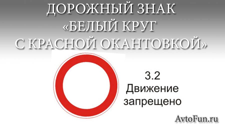 Дорожный знак белый круг с красной окантовкой