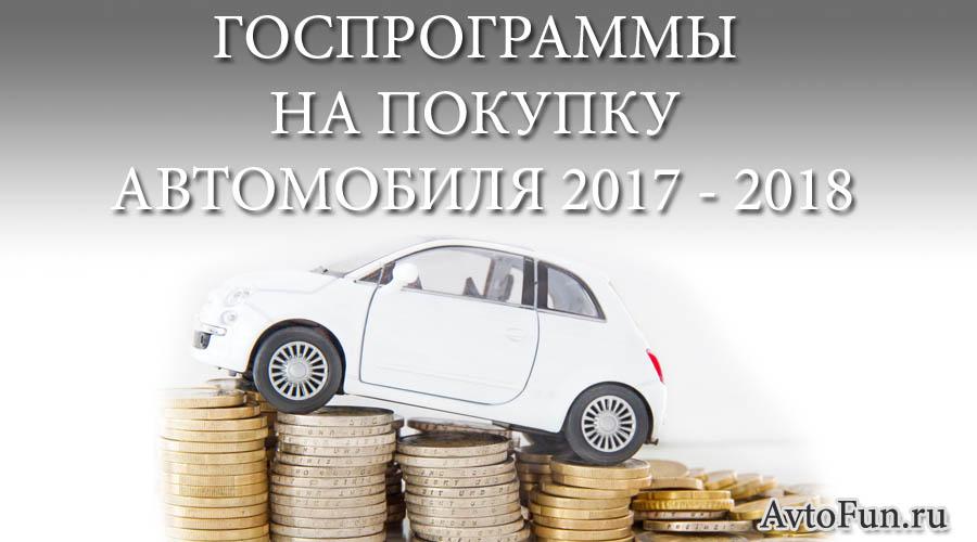 Госпрограммы на покупку автомобиля