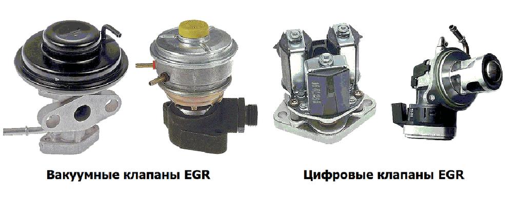 Вакуумные клапаны EGR и цифровые клапаны EGR