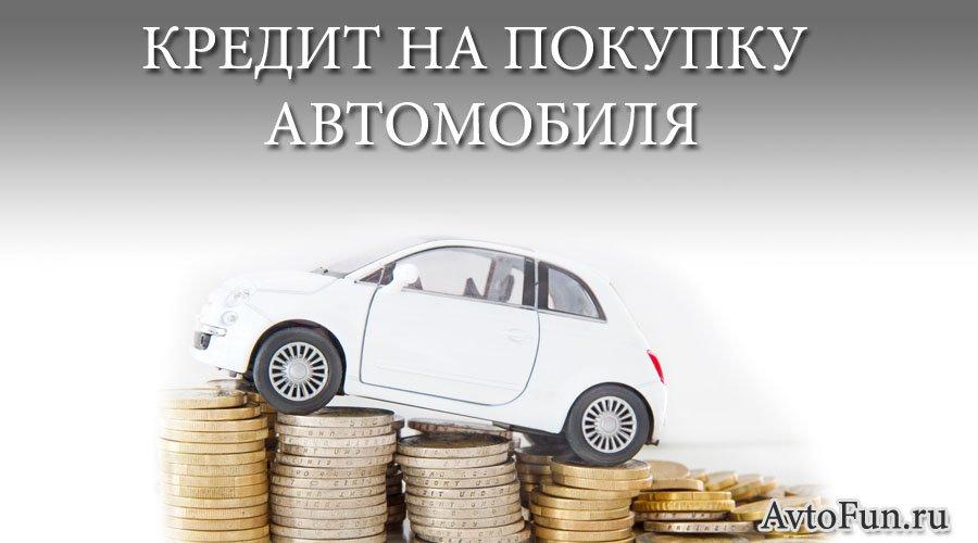 Какой кредит выгоднее взять на покупку автомобиля от сайта автофан