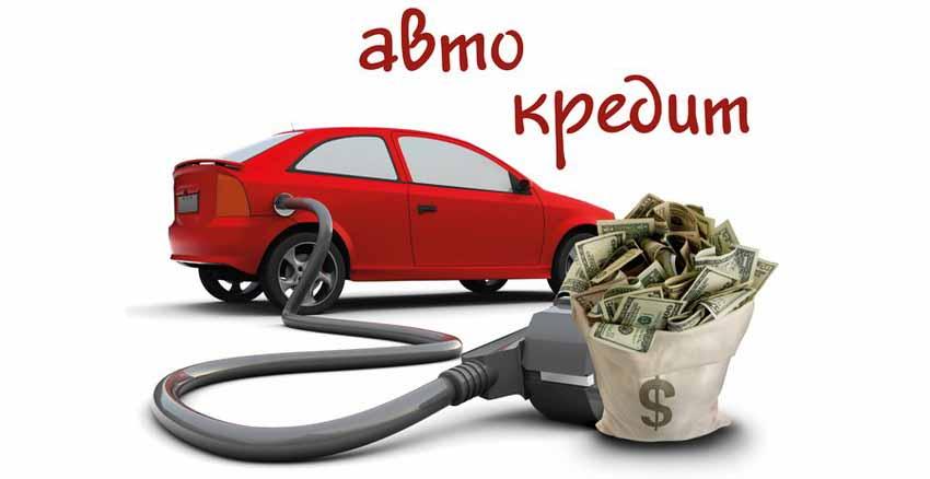 кредит покупку автомобиля
