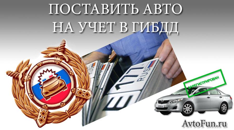 поставить автомобиль на учет в ГИБДД - avtofun.ru
