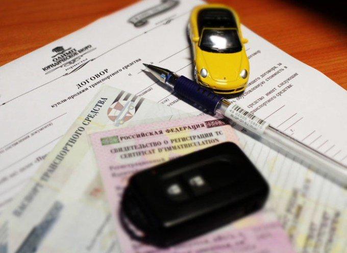 регистрация автомобиля - техосмотр