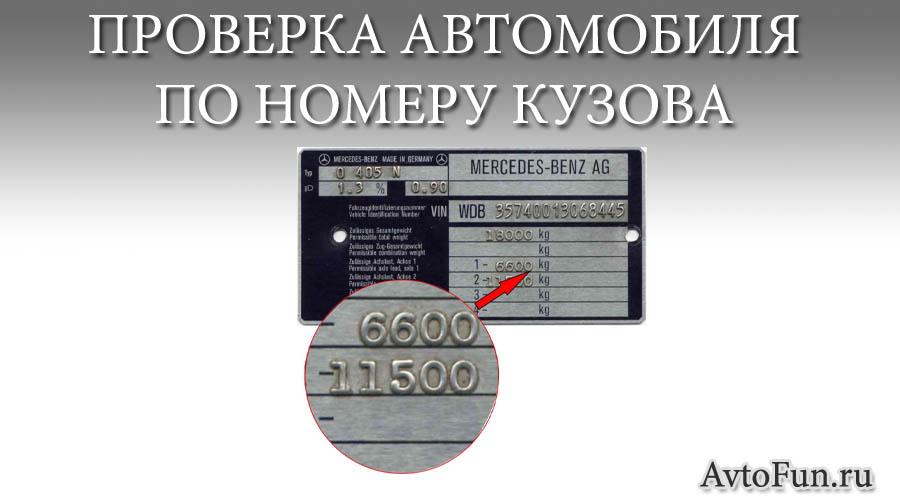 Проверка авто по номеру кузова VIN в ГИБДД
