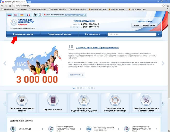 сайт ЕПГУ для налог на автомобиль