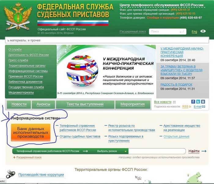 сайт ФССП от налог на автомобиль