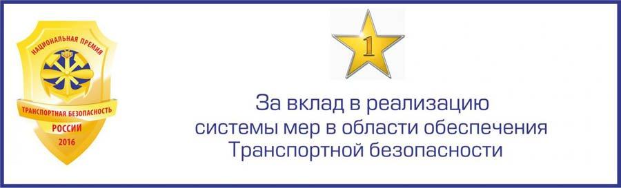 Награда за вклад в реализацию системы мер в области обеспечения транспортной безопасности