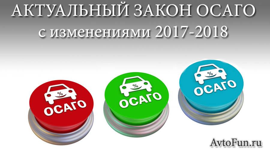 Кнопки - закон ОСАГО с последними изменениями 2018