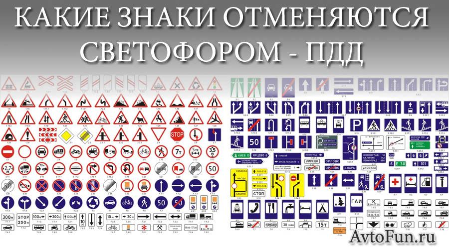Значения каких дорожных знаков отменяются сигналами светофора