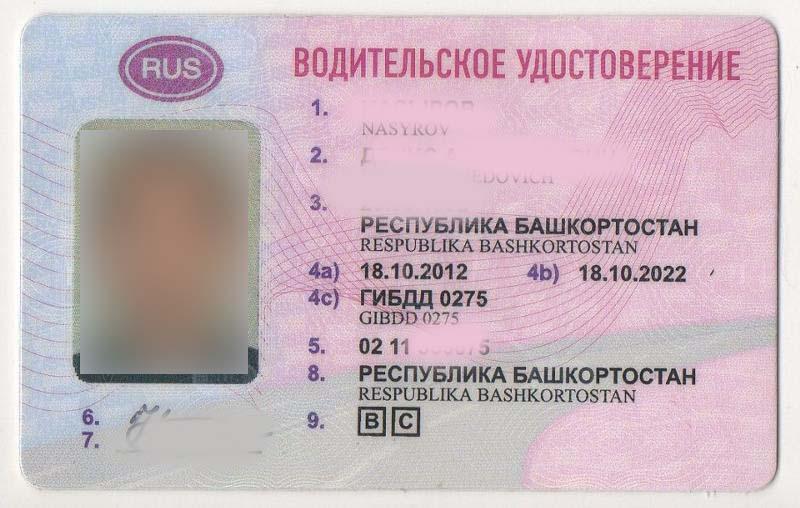 водительское удостоверение нового образца вид спереди