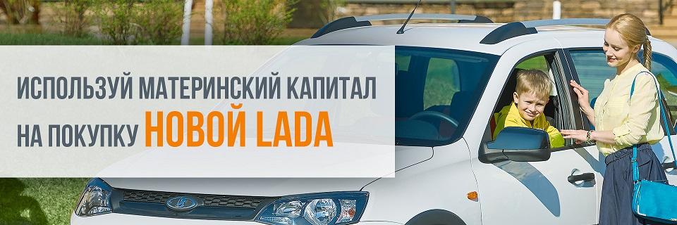 материский капитал на покупку автомобиля