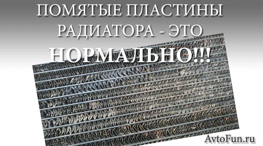 Помятые пластины радиатора в кондиционере - помятые соты в радиаторе кондиционера