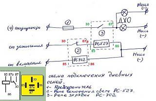 схема подключения ДХО на автомобиль