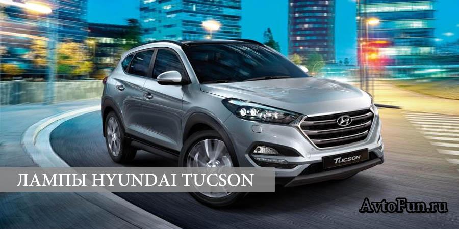 Автомобильные лампы ближнего и дальнего света Hyundai Tucson