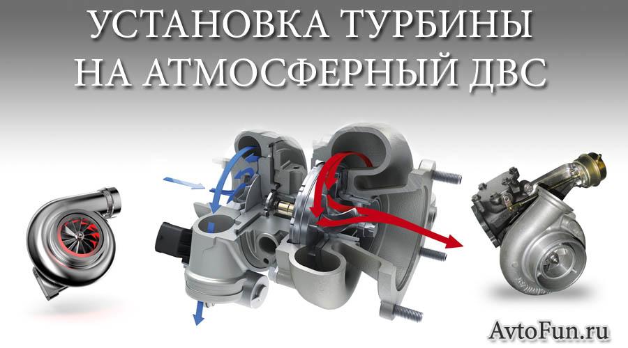 ремонт турбины дизельного двигателя. ремонт турбины